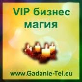 VIP бизнес магия