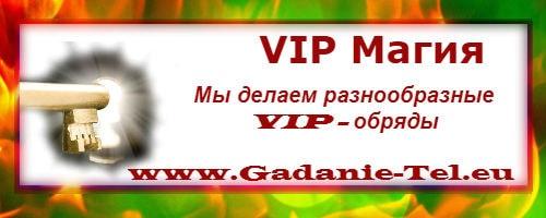VIP - магия.