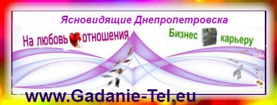 Ясновидящая в Днепропетровске