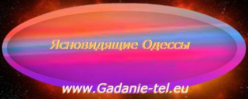 Ясновидящие Одессы