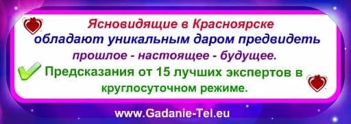 Ясновидящие в Красноярске