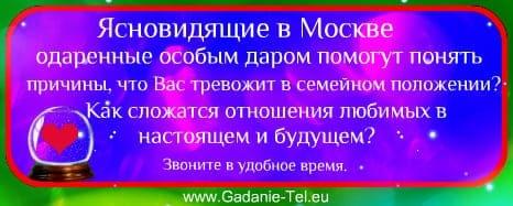 Ясновидящие в Москве