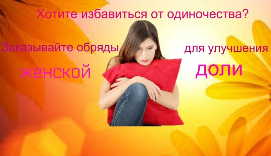 Женское одиночество, Гадания на одиночество