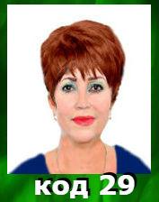 Таролог Лидия