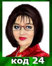 Астролог Тамара